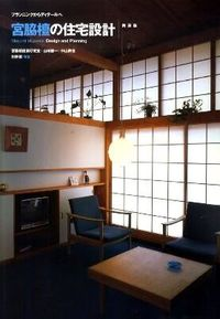 宮脇檀の住宅設計 : プランニングからディテールへ