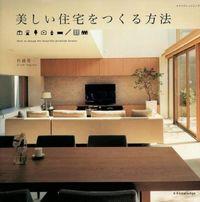 美しい住宅をつくる方法 = How to design the beautiful premium houses