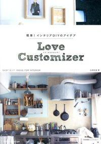 Love Customizer / 簡単!インテリアDIYのアイデア