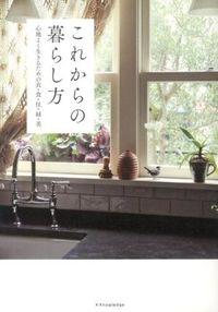 これからの暮らし方 / 心地よく生きるための衣・食・住・緑・美