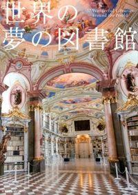 世界の夢の図書館 37 Wonderful Libraries around the World