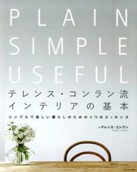 テレンス・コンラン流インテリアの基本 / シンプルで美しい暮らしのための3つのエッセンス