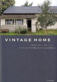 ヴィンテージハウスで楽しむスタイルのある暮らし / VINTAGE HOME