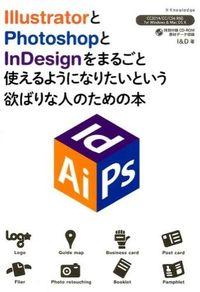 IllustratorとPhotoshopとInDesignをまるごと使えるようになりたいという欲ば / CC 2014/CC/CS6対応