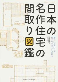 日本の名作住宅の間取り図鑑 / 暮らしが変われば住まいのカタチも変わる