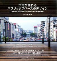 市民が関わるパブリックスペースデザイン / 姫路市における市民・行政・専門家の創造的連携