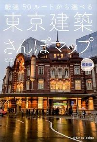 東京建築さんぽマップ 最新版 / 厳選50ルートから選べる