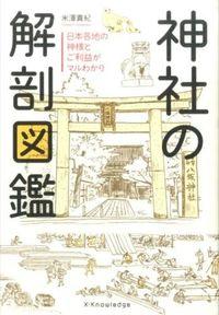 神社の解剖図鑑 / 日本各地の神様とご利益がマルわかり