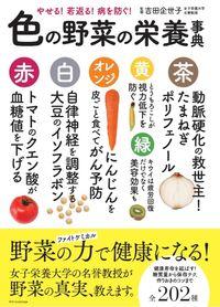 """色の野菜の栄養事典 野菜のすべては""""色""""でわかる!"""