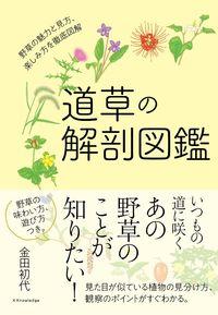 道草の解剖図鑑