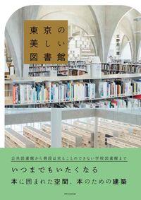 東京の美しい図書館