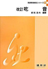 改訂 吃音 (言語聴覚療法シリーズ)