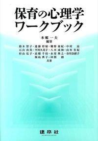 保育の心理学ワークブック
