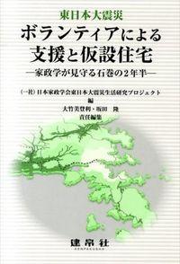 東日本大震災ボランティアによる支援と仮設住宅 / 家政学が見守る石巻の2年半