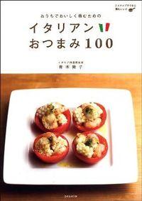 おうちでおいしく呑むためのイタリアンおつまみ100 / 3ステップでできる簡単レシピ