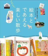 絵本とであえる楽しい散歩 / 東京・鎌倉・関西のかわいいスポット76件