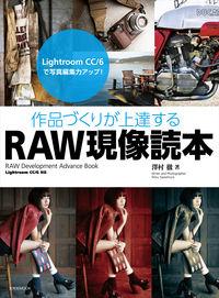 作品づくりが上達するRAW現像読本 / Lightroom CC/6対応