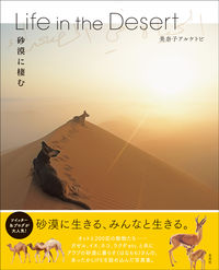 Life in the Desert砂漠に棲む