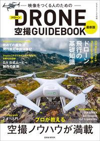 映像をつくる人のためのDRONE空撮GUIDEBOOK最新版