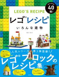 レゴレシピいろんな建物 / BUILDING 40種!