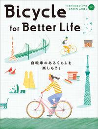 Bicycle for Better Life by BRIDGESTONE GREEN LABEL / 自転車のあるくらしを楽しもう!