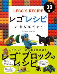 レゴレシピ いろんなペットの表紙画像