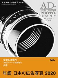 年鑑日本の広告写真 2020