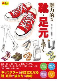 魅力的な靴・足元を描く