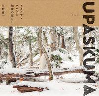 UPASKUMA -アイヌ犬・ウパシと知床の暮らし-