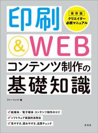 印刷&WEB コンテンツ制作の基礎知識