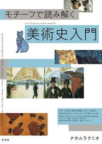 モチーフで読み解く美術史入門