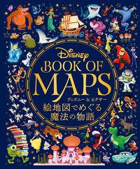 ディズニー&ピクサー 絵地図でめぐる魔法の物語