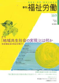 季刊 福祉労働169号 特集:「地域共生社会の実現」とは何か─社会福祉法の改正を受けて