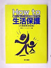 How to生活保護 介護保険対応版(第5版) / 暮らしに困ったときの生活保護のすすめ