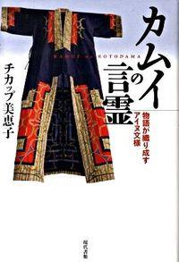 カムイの言霊 / 物語が織り成すアイヌ文様