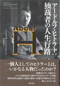 アードルフ・ヒトラー: 独裁者の人生行路