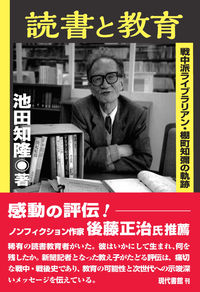 読書と教育(9784768458556)