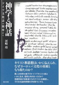 神学と神話 ドイツ文化誌の視座から