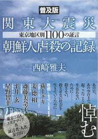 <普及版>関東大震災朝鮮人虐殺の記録