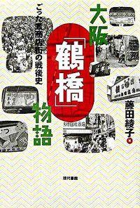 大阪「鶴橋」物語 / ごった煮商店街の戦後史