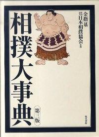 相撲大事典
