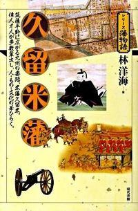 久留米藩 / 筑後平野に広がる九州の要路、米藩久留米。偉人才人が多数輩出し、人・もの・文化の華ひらく。