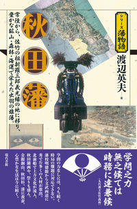 秋田藩 常陸から、佐竹の祖新羅三郎義光縁の地に移り、豊かな鉱山・森林・海運で栄えた出羽の雄藩。 シリーズ藩物語