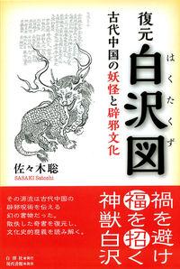 復元白沢図 / 古代中国の妖怪と辟邪文化