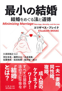 最小の結婚 結婚をめぐる法と道徳