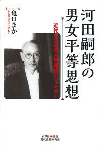 河田嗣郎の男女平等思想 近代日本の婦人問題論とジェンダー