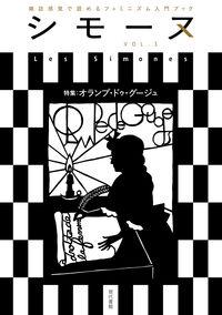 シモーヌ 雑誌感覚で読めるフェミニズム入門ブック VOL.3