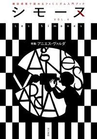 シモーヌ 雑誌感覚で読めるフェミニズム入門ブック VOL.4