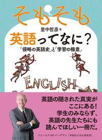 そもそも英語ってなに?