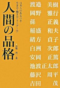 人間の品格 / 日本人のあるべき生き方・働き方・リーダー学